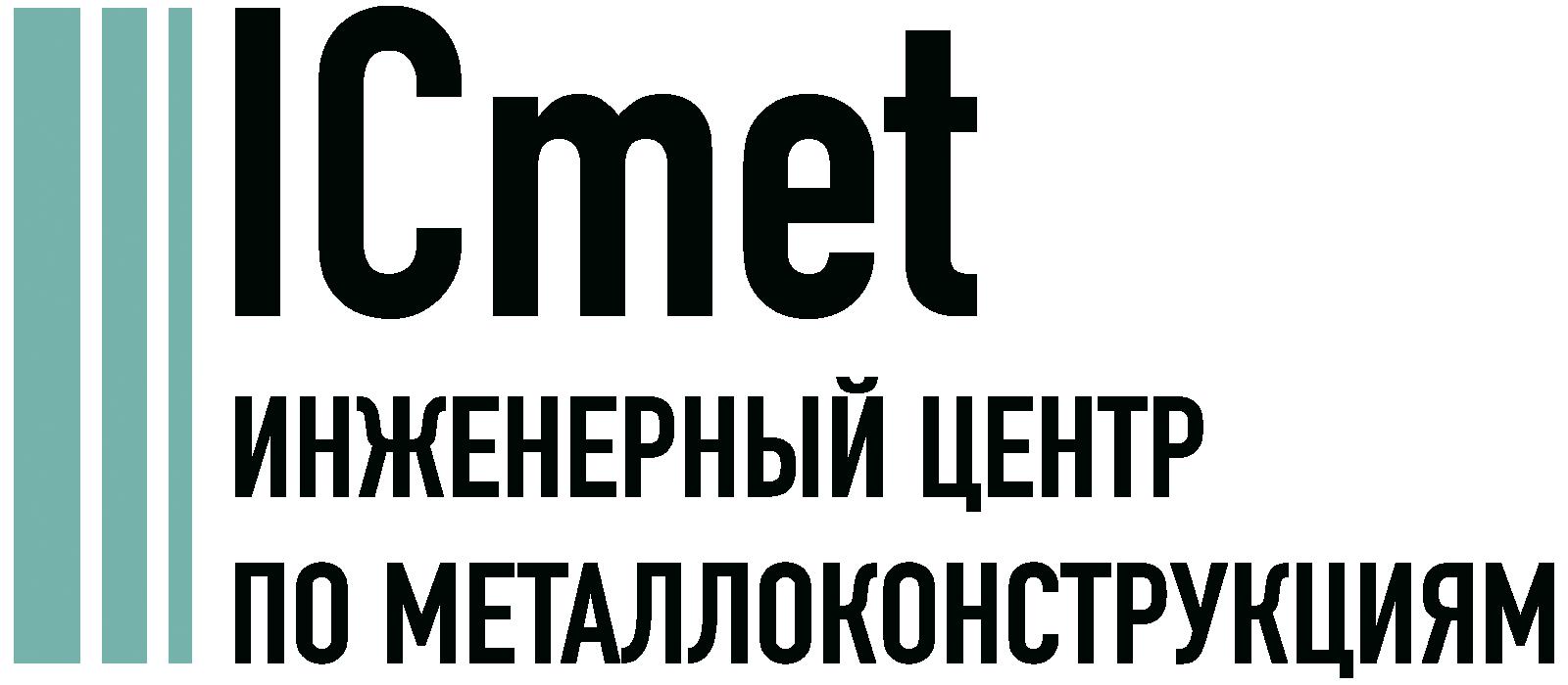Проектирование металлоконструкцйи в Челябинске